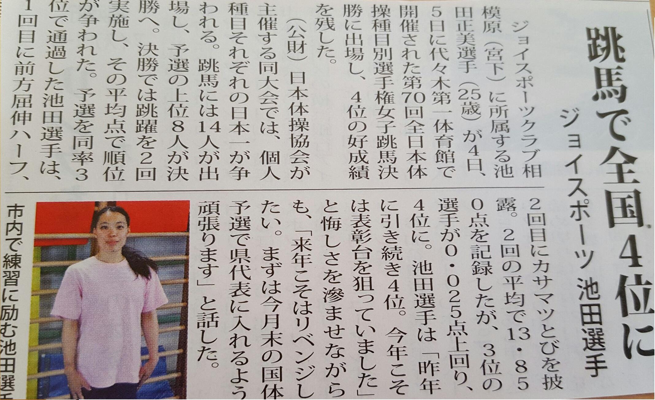 池田先生タウンニュース